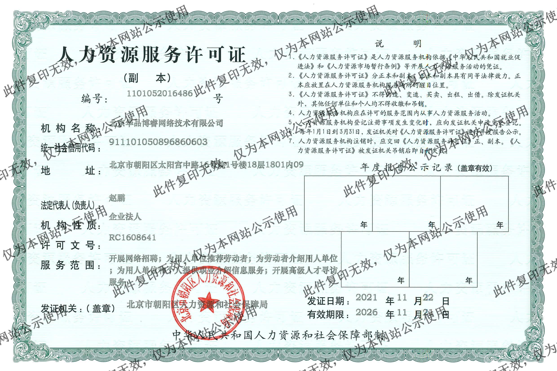 人力資源服務許可證